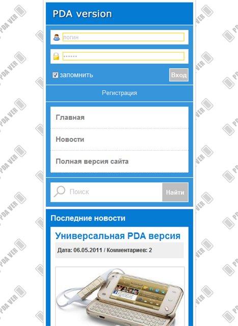 Wap/pda версия сайта доступна по адресу