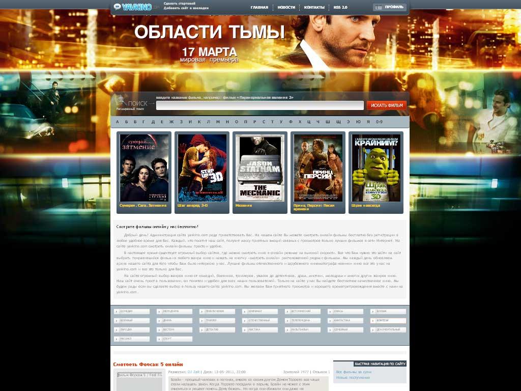 Онлайн Сайты