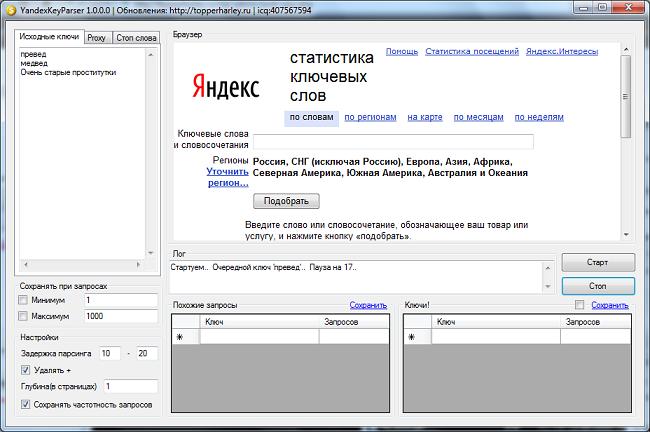 Yandex Key Parser : парсер yandex wordstat