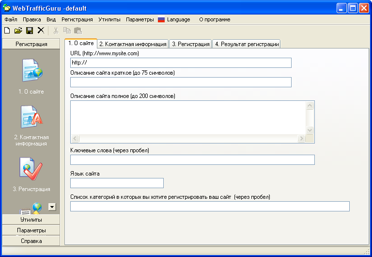 WebTrafficGuru 3.8(RUS) + Crack