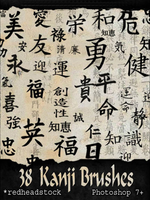 Кисти японские иероглифы