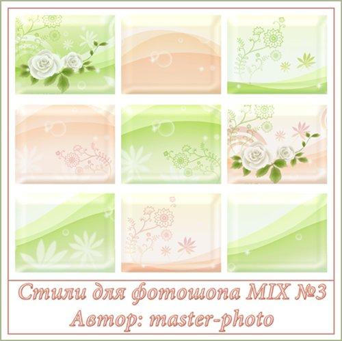 Стили для фотошопа – MIX №3