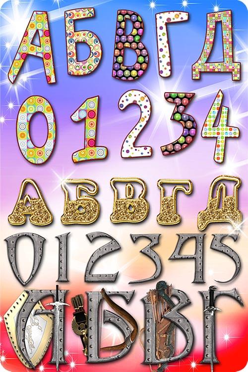 Алфавит и цифры в разных стилях