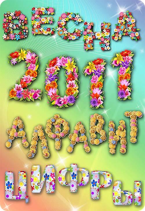 Цветочный алфавит и цифры
