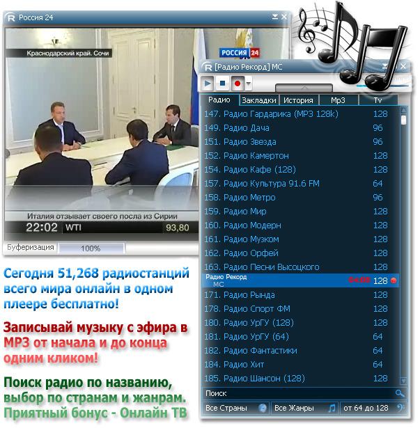Бесплатная программа онлайн радио для прослушивания и записи в режиме реального времени любой радиостанцию в мире